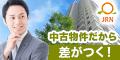 【JRNコミュニケーションズ不動産投資】新規面談