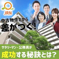 不動産投資・マンション運用のJRNコミュニケーションズ