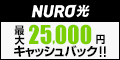 NURO光(株式会社Wiz)