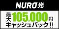 (オプション付き)NURO光