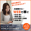 【わかった!週一自宅学習のHTML講座】新規有料会員登録