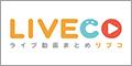 【LIVECO】新規無料会員登録