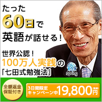 【7+English】教材購入