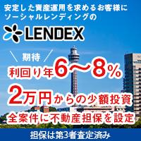 【レンデックスファンド】規口座開設