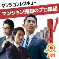 【JRNコミュニケーションズ不動産売却】査定申込