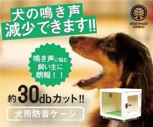 ペット用快適防音ケージ【ORDERMADE KOUBOU】商品モニター