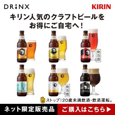 【キリン】クラフトビールに関するアンケート