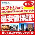 【エアトリ】海外ホテル予約