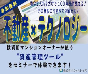 セミナーに参加して実質1万円以上ゲット!
