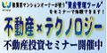 【ウィルレイズ】新規セミナー
