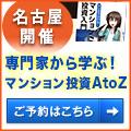【AZEST-GROUP不動産投資(名古屋開催)】セミナー参加