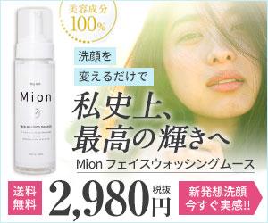〈定期コースなら初回実質85%OFF!!〉40代からの年齢肌の悩みに【Mion(フェイスウォッシングムース)】商品モニター