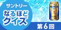 サントリーなるほどクイズ2019キャンペーン 第6回(PC用)