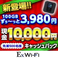 毎月50Gも使える業界最安値級コスパ!【ExWi-Fi】利用モニター