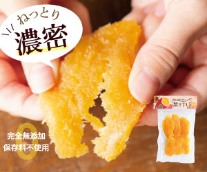 とろあまっ!【焼き干し芋】商品モニター
