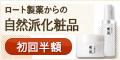 【糀肌 ロート通販オンラインショップ】新規定期購入