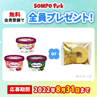 【SOMPO Park プレゼントキャンペーン(ハーゲンダッツ)】新規無料会員登録