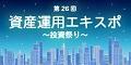 【資産運用エキスポ】新規イベント参加