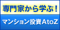 AZEST-GROUP 不動産投資:セミナー(名古屋開催)