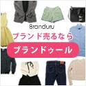 【ブランド買取Branduru】新規買取
