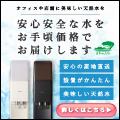 【ウォーターサーバー「日本の山水」】新規設置完了