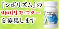 【シボリズム】新規商品購入