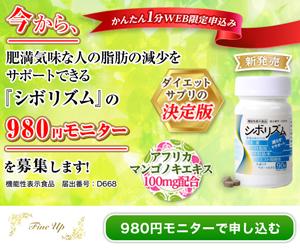 シボリズム 980円モニター