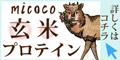 micoco玄米プロテインのポイント対象リンク