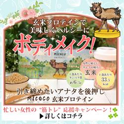 【micoco玄米プロテイン】新規定期購入