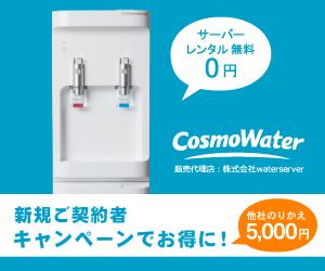 【コスモウォーター】ウォーターサーバー