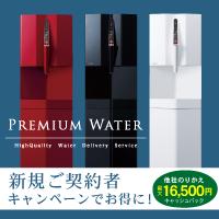 【プレミアムウォーター】ウォーターサーバー新規設置完了