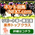 【ネット競馬NEXT.com】無料会員登録