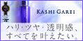 カシガレイ トライアルセット500円
