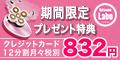 【ファイブシェイブ】新規商品購入