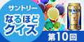 【サントリー】なるほどクイズ2019キャンペーン 第10回(PC用)