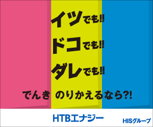 でんき代業界最安値挑戦中!!【HTBエナジー】新規WEB申込みモニター