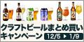 """【クラフトビール""""まとめ買い""""キャンペーン】新規商品購入"""