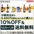 【キリン】クラフトビールのまとめ買いキャンペーン