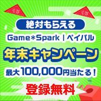 GameSpark ペイパル年末キャンペーン☆