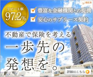 【Liber(リーベル)不動産投資】新規面談完了モニター