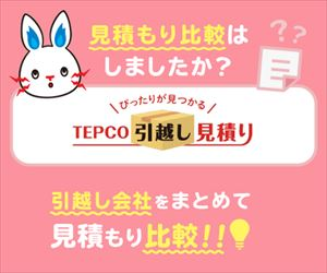 【TEPCO引越し見積り】新規WEB申込みモニター