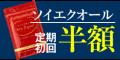ソイエクオール(定期購入)