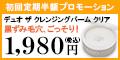 DUO ザ クレンジングバーム クリア【毛穴対策】