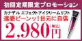 【カナデル エフェクト アイクリーム リフト】新規定期購入