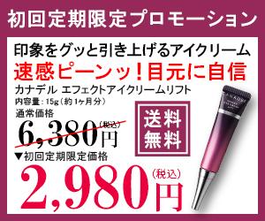 【カナデル エフェクト アイクリーム リフト】商品モニター