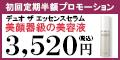 【DUO ザ エッセンスセラム】新規定期購入