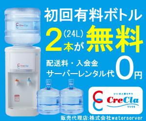 9年連続「お客様満足度No.1」【クリクラ】ウォーターサーバー新規設置モニター