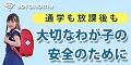 soranome(ソラノメ)