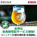 【キリン】ブルックリンブルワリー会員制宅配サービス「B」