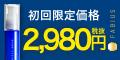 NANO CLEAR(ナノクリア)(定期購入)